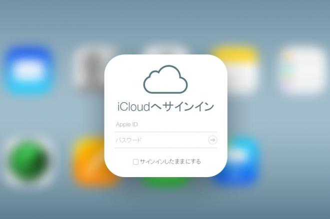米アップルのクラウドサービス「iCloud(アイクラウド)」
