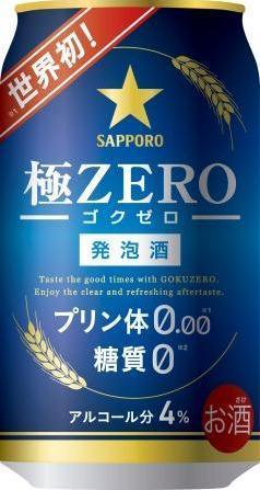 サッポロビールの「極ゼロ」