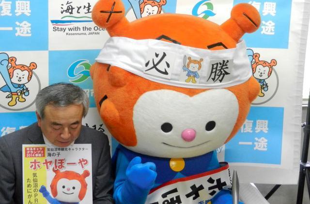 菅原茂市長と記者会見に臨んだ「海の子 ホヤぼーや」=宮城県気仙沼市