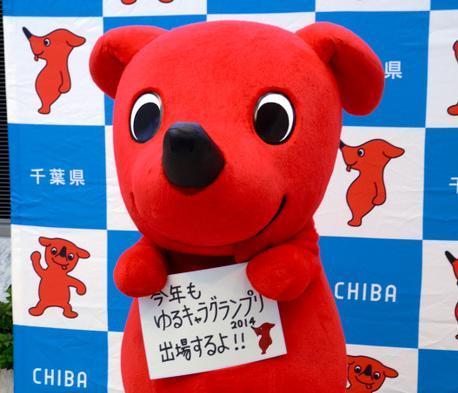 ゆるキャラグランプリ2014への参加を表明したチーバくん=千葉県庁