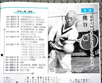 「広報おおむた」2008年8月1日号に掲載された「熊谷一弥特集」の一部