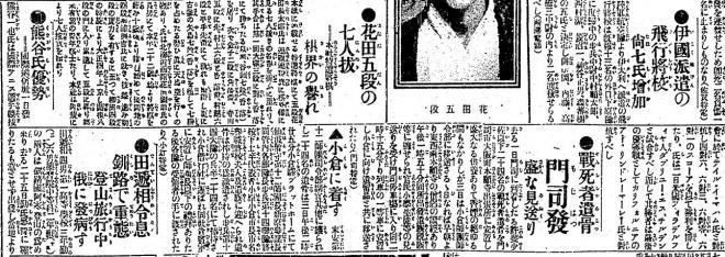 1918年9月4日の紙面。左端に「熊谷氏優勢」との見出しが