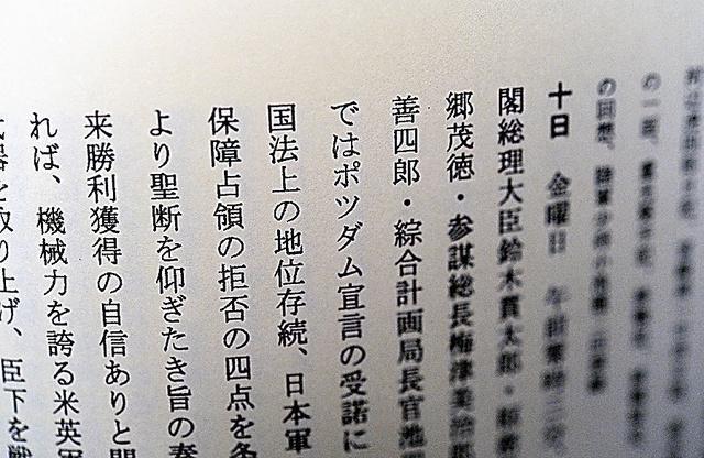 実録の「副本」。1945年8月10日の御前会議について記された箇所=代表撮影