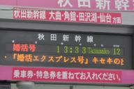 「婚活号」を示すJR秋田駅の電光掲示板=秋田市