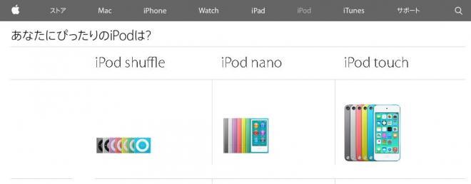 iPhone6関連情報の公開に伴うメンテナンス明けのアップルストア。iPod classicが消えてます