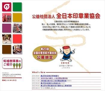 全日本印章業協会のサイトです。最新情報が載っています