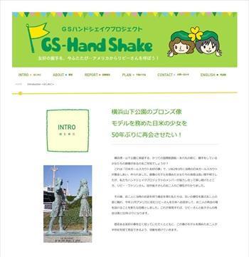 プロジェクトのサイトでは、来日時のイベントの案内などが掲載されています