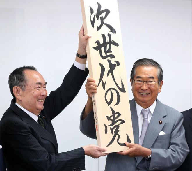 真新しい看板を披露する「次世代の党」の(後列右から)石原慎太郎最高顧問、平沼赳夫党首ら