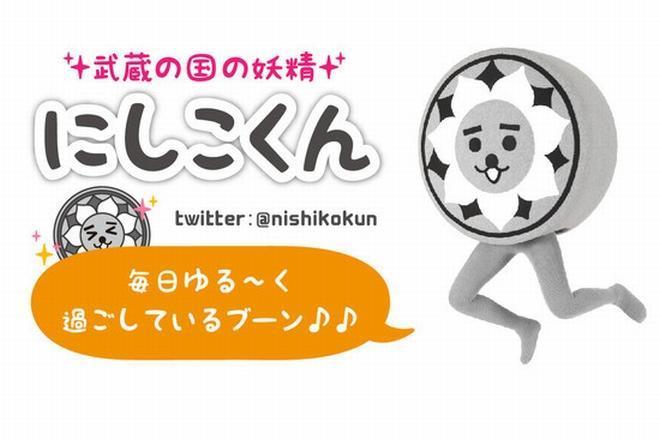 にしこくん (C)nishikokun