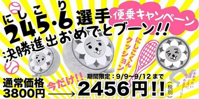 便乗キャンペーンの告知 (C)nishikokun