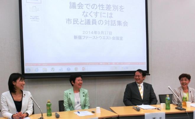 集会に参加した都議。(左から)塩村文夏、西崎光子、斉藤敦、可知佳代子の各氏。