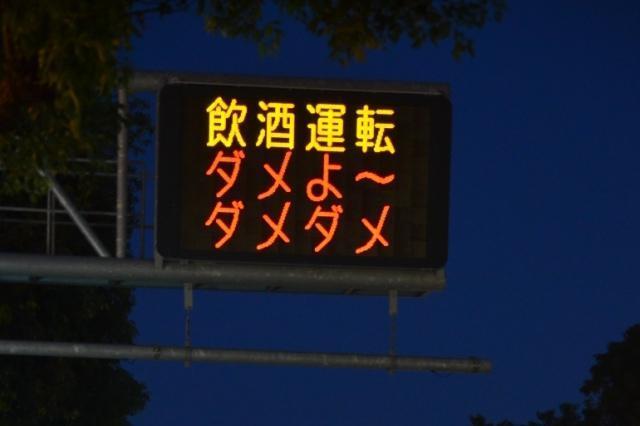 熊本県警が本当に作っている電光掲示板=熊本市東区