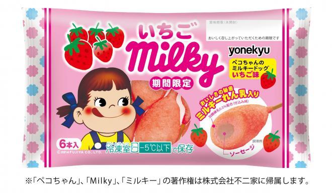 ペコちゃんのいちごミルキードッグ=米久提供