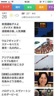 スマートニュースのアプリ画面