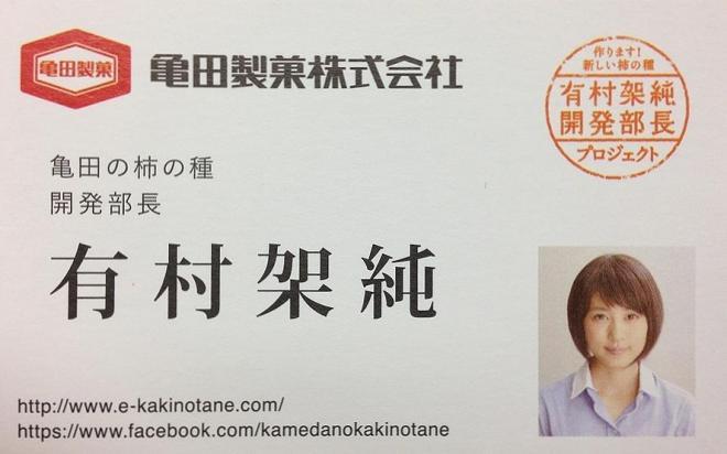 「有村開発部長」の名刺。顔写真付き