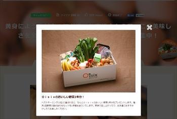 食品宅配「オイシックス」の謝礼は野菜1年分