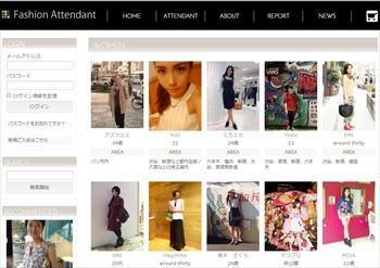ファッションアテンダントを選ぶ画面