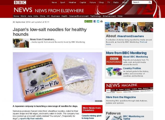 記事タイトルはずばり「Japan's low-salt noodles for healthy hounds」