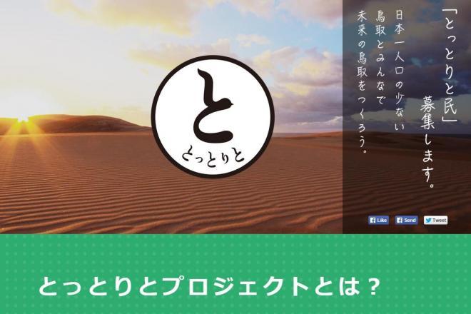 日本一人口の少ない鳥取のためのアイディアを募るページ