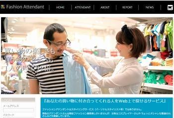コンセプトは「買い物を、もっと楽しく」。買い物お付き合いサービス「ファッションアテンダント」