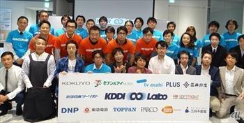 「KDDI ∞ Labo」第7期チームとパートナー連合プログラムの13社