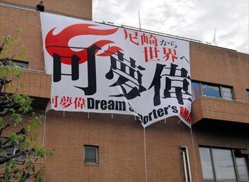 地元のサンシビック尼崎の壁に掲げられた小林可夢偉さんの大型応援フラッグ=2012年11月28日、兵庫県尼崎市西御園町