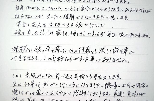 被害生徒の両親が9月18日に代理人弁護士を通して発表したコメント