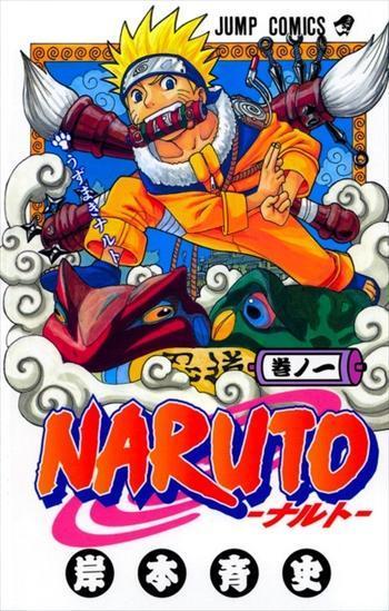 「NARUTO-ナルト-」第1巻の表紙 (C)岸本斉史 スコット/集英社