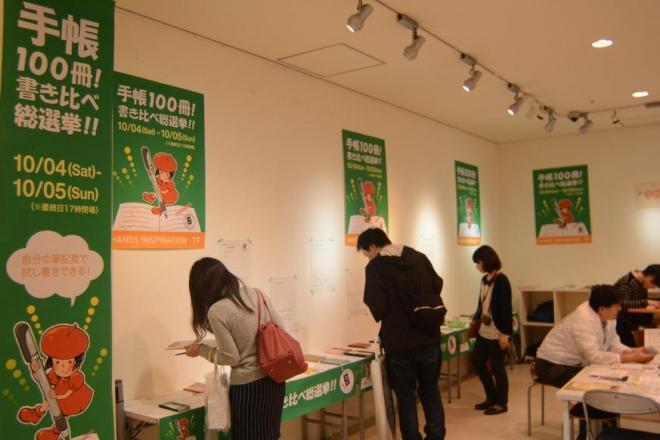 「手帳100冊!書き比べ総選挙!!」の東京会場