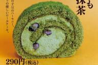 コメダ珈琲店のロールケーキ「とっても抹茶」=コメダ提供
