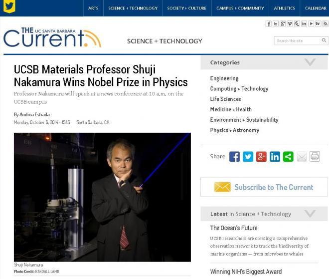 中村さんが務めるカリフォルニア大学も公式サイトで大きく受賞決定を伝えた