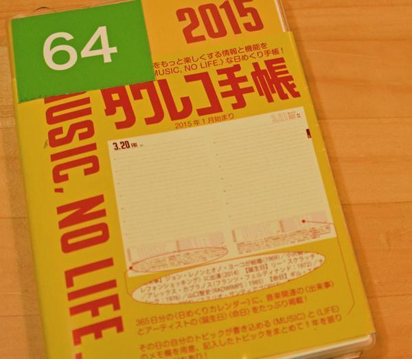 タワーレコードの「タワレコ手帳」。表紙には「NO MUSIC, NO LIFE.」のお馴染みの文言
