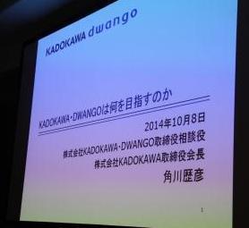 会場では経営情報の一部もスライドで表示されたため、角川会長本人の姿も含めて写真撮影が禁じられた=8日、東京都港区の虎ノ門ヒルズ。福山崇撮影
