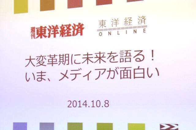 新旧のメディア幹部が語った=東京都港区の虎ノ門ヒルズ、古田大輔撮影