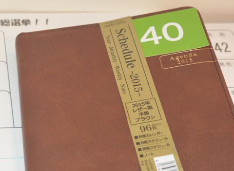 日本が誇るダイソーが送りだした「2015年レザー風手帳」