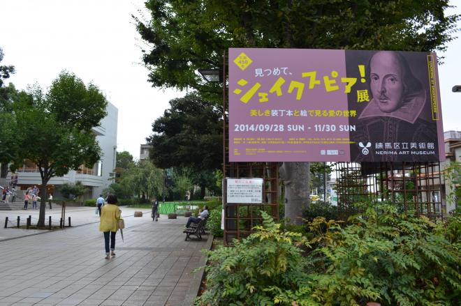西武池袋線の中村橋駅すぐにある練馬区立美術館。現在はシェイクスピア展を開催中