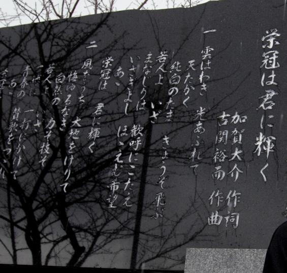 石川県能美市にある歌碑=07年、堀内義顕撮影