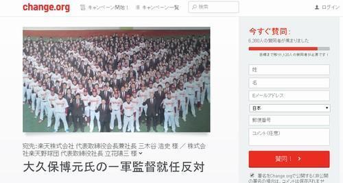 署名サイトの画面