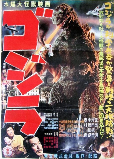 ゴジラ映画第1作のポスター。蒲鉾のモデルの一つはこの初代ゴジラ
