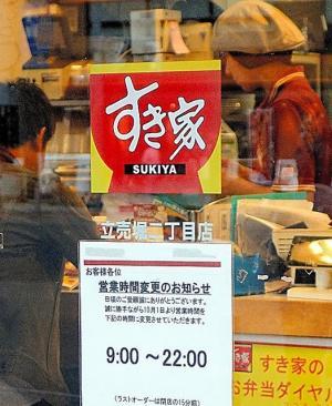 営業時間の変更を伝える紙が貼られたすき家の入り口=大阪市西区