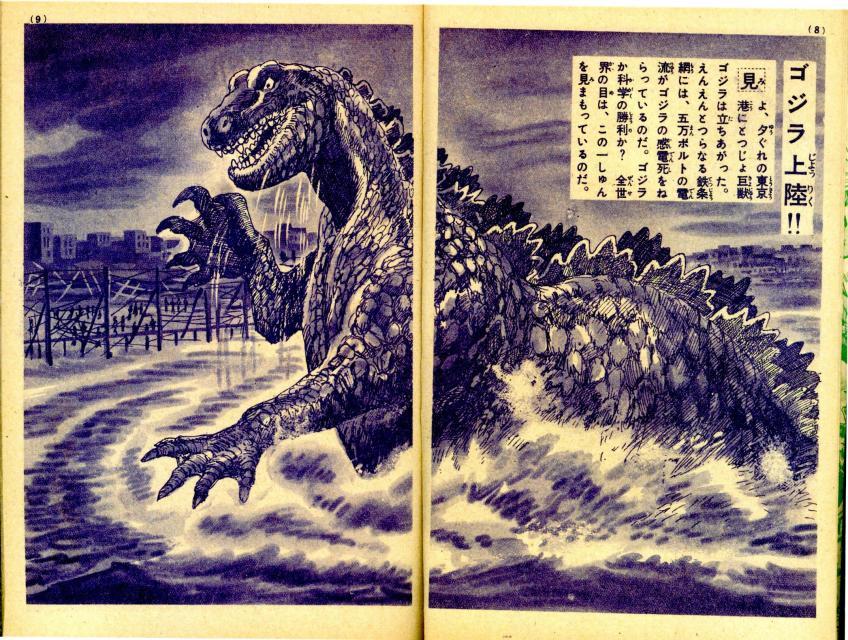 「ゴジラ 漫画コレクション1954―58」から阿部和助の絵物語「ゴジラ」