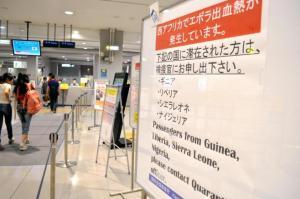 エボラ出血熱の流行地に滞在した旅行者に申告を呼びかけるポスター=2014年8月15日、関西空港