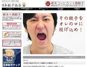 日本餃子協会のサイト。トップページの画像が謎過ぎると話題に