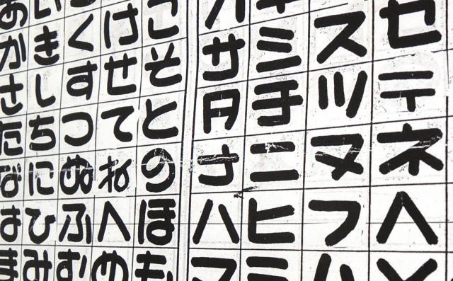 ドンキ文字のお手本