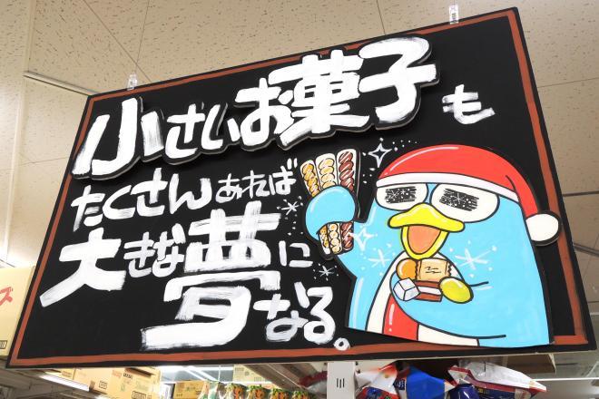 ドン・キホーテ中目黒本店のお菓子コーナーのPOP
