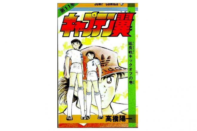 コミック「キャプテン翼」の表紙(左が大空翼、その隣が岬、帽子をかぶっているのが若林)