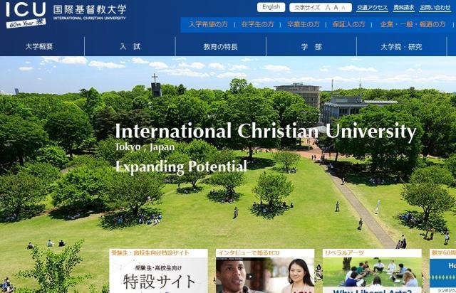 ICUは緑豊かな広大なキャンパスで知られる