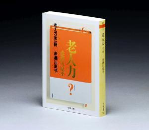 赤瀬川原平著『老人力 全一冊』(ちくま文庫