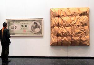 赤瀬川原平さんによる、千円札を拡大模写した作品と梱包作品