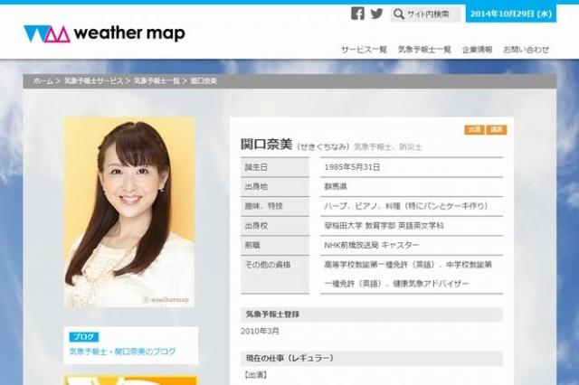 関口奈美さんのプロフィール=ウェザーマップのホームページより